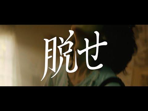 映秀。「脱せ」Music Video