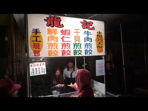 謝龍介 ~ 台南新市夜市拜票 ~ 跟龍記煎餃合照