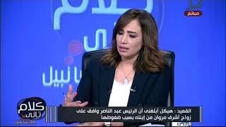 كلام تانى| يوسف القعيد: هيكل أبلغنى أن عبد الناصر لم يستريح لأشرف مروان ومنعه دخول مكتبه