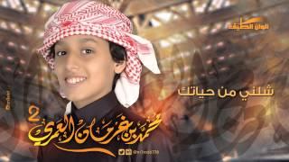 محمد بن غرمان العمري - شيلة شلني من حياتك | ايقاع - النسخة الأصلية