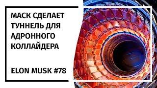 Илон Маск: Новостной Дайджест №78 (23.01.19-29.01.19)
