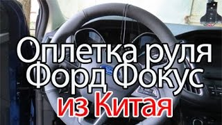 Оплетка руля, кпп и ручника Форд Фокус. Азбука #Форд