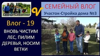 Влог/Vlog 19 - Пилим деревья, носим ветки (Участок-Стройка дома видео 3) - семья Савченко(, 2016-05-04T01:35:04.000Z)