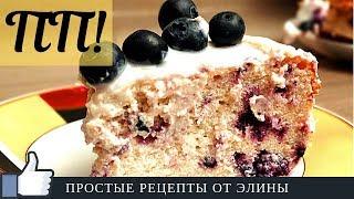ПП РЕЦЕПТЫ. Пирог с черникой   Простые рецепты от Элины.