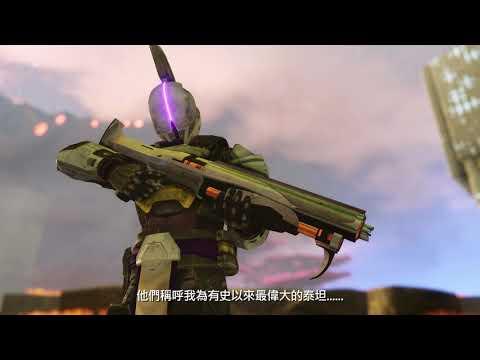 PS4《Destiny 2:暗影要塞》黎明季節預告