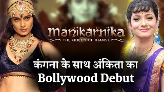 Ankita Lokhande is going to enter in Bollywood with 'ManiKarnika'   Crazy 4 TV