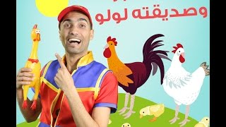 "عمو صابر وصديقته لولو - Amo Saber And His Friend ""LOLO"""