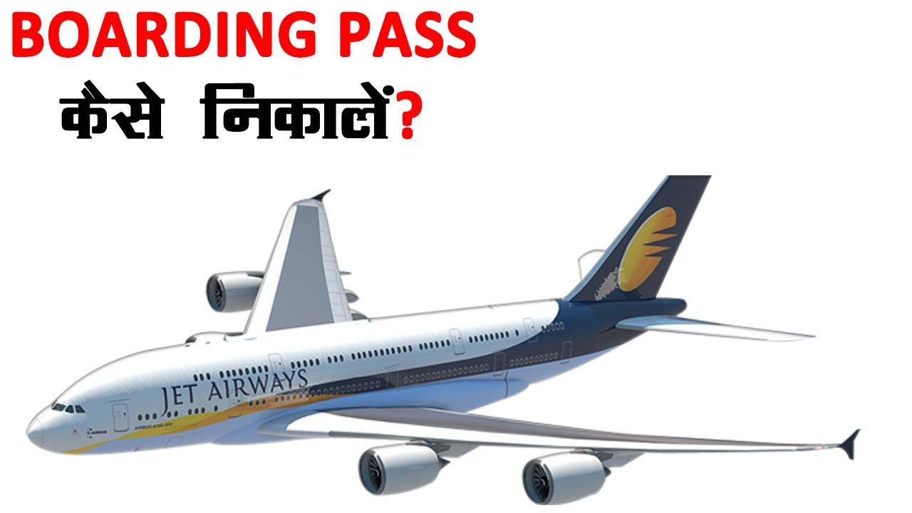 Jet Airways क Boarding Pass क स न क ल Jet Airways