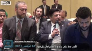 مصر العربية | الشيحى: مركز إعلامى جديد بوزارة التعليم العالى خلال إسبوع