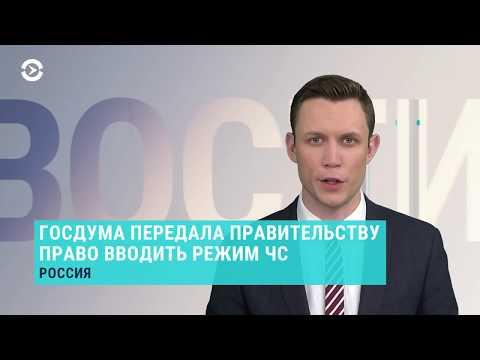 Госдума разрешила правительству вводить режим ЧС | НОВОСТИ | 31.03.20
