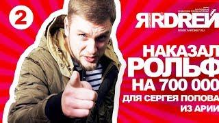 Наказал РОЛЬФ на 700 000 для Сергея Попова из Арии
