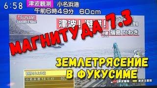 В Японии в префектуре Фукусима произошло землетрясение магнитудой 7,3. Угроза Цунами