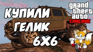 GTA Online - Покупка Гелика + Прокачка #24