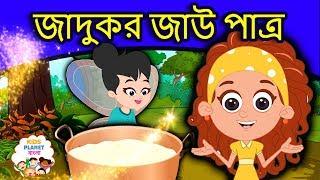জাদুকর জাউ পাত্র গল্প - Bangla Golpo গল্প | Bangla Cartoon | ঠাকুরমার গল্প | রুপকথার গল্প | পশু গল্প