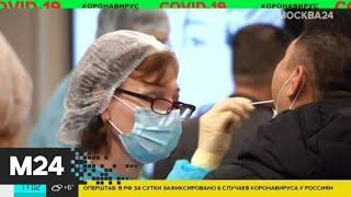 В столице зафиксировали пять новых случаев заражения коронавирусом - Москва 24