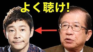 【武田邦彦】ZOZOTOWNの前澤社長はよく聴いて下さい。それって本当に正義ですか?