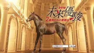 未来優駿2016 PV