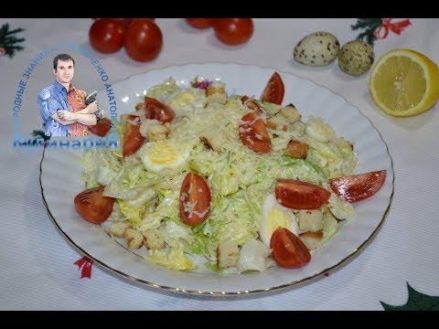 Салат Цезарь. Рецепт приготовления.из YouTube · Длительность: 20 мин24 с