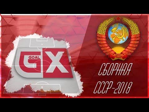 Как бы выглядела в 2018 сборная СССР?