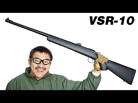 VSR-10 プロスナイパー  ボルトアクションエアライフル 東京マルイ エアガンレビュー