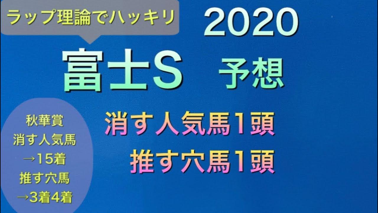 【競馬予想】 富士ステークス 2020 予想
