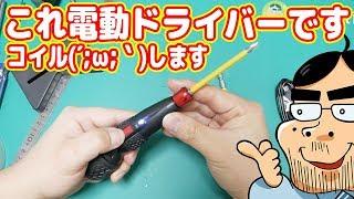 【未来の工具】手動にもなる電動ドライバーを手に入れた!