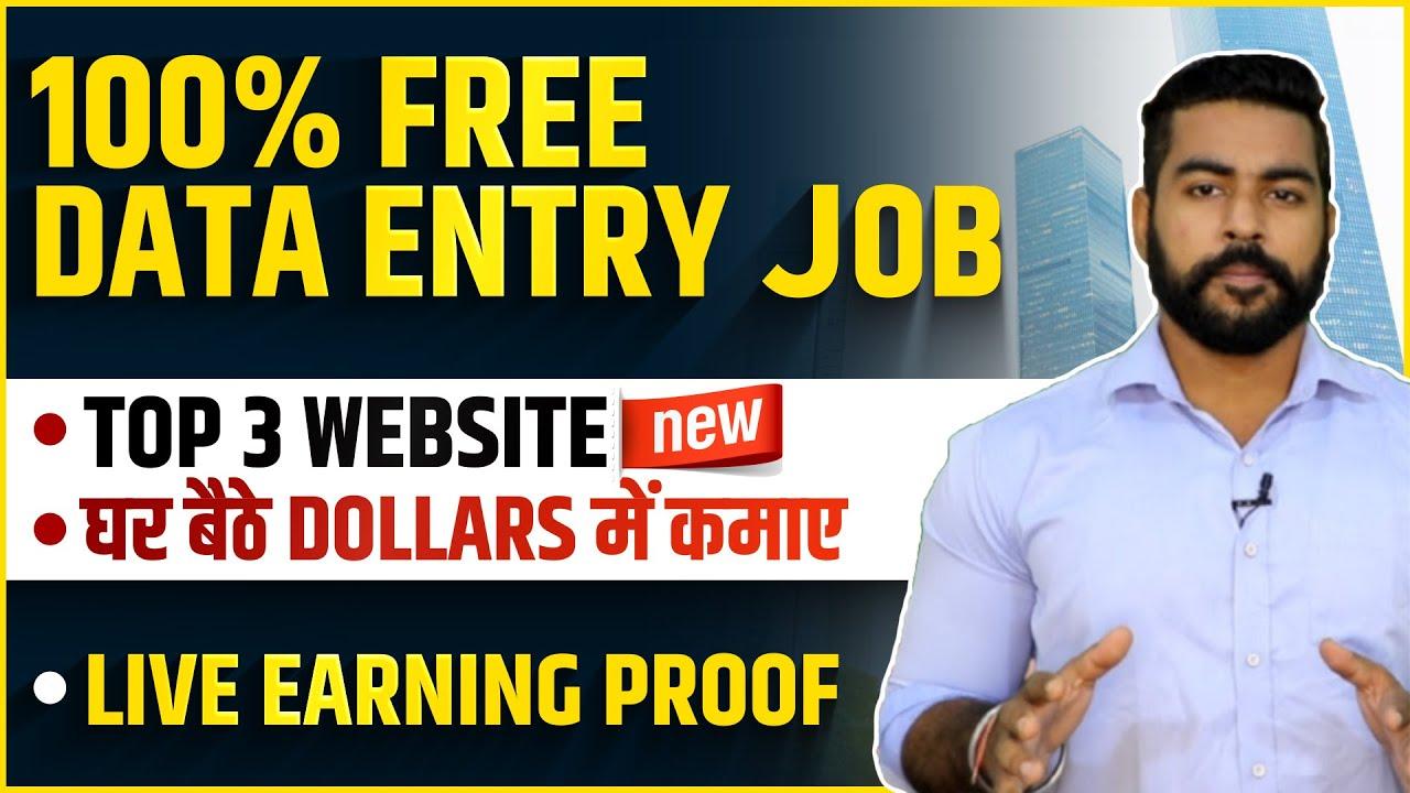 Free Data Entry Job 2021 | Best Part Time Job | Work From Home | Freelancing Job | पार्ट टाइम जॉब
