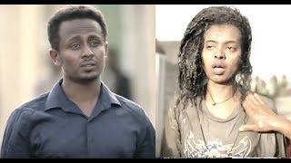 የሴት ሌባ እና ፖሊስ የፍቅር ፊልም  Ethiopian full movie 2018