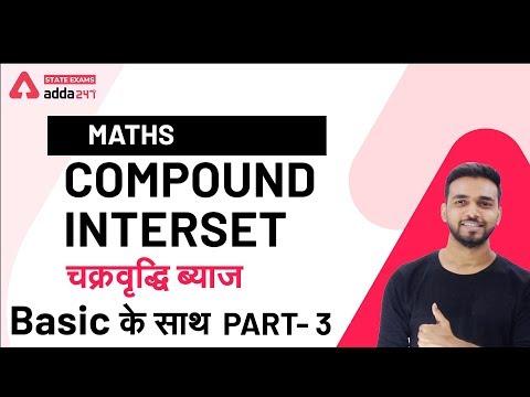compound-interest-(part-3)-|-maths-|-ntpc-|-ssc-chsl-|-cgl