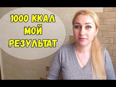1000 ккал МОЙ РЕЗУЛЬТАТ/Дневник похудения