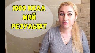 Я худею! 1000 ккал МОЙ РЕЗУЛЬТАТ похудения/Дневник похудения