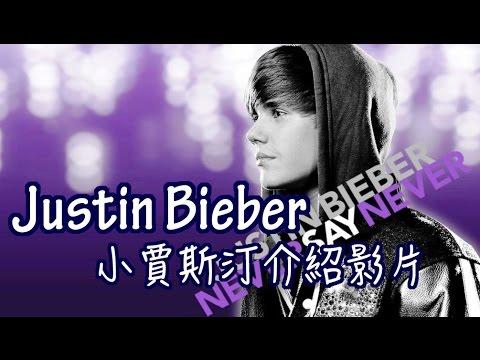 Justin Bieber【歌手介紹#5】Part.1|小賈斯汀的成長故事
