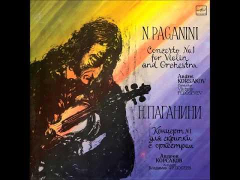 Паганини - Концерт для скрипки с оркестром №1 - Андрей Корсаков