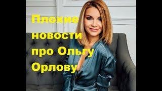 Плохие новости про Ольгу Орлову. ДОМ-2 новости. Новости шоу-бизнеса.