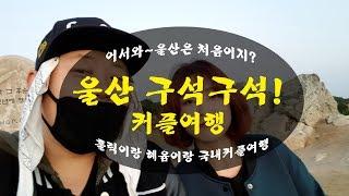 울산여행 구석구석 (홀릭이랑혜윰이랑/Travel to Ulsan in Korea)