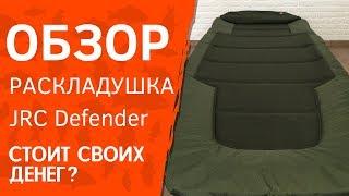 Карповая кровать JRC Defender Levelbed (раскладушка) ОБЗОР