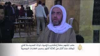 حفل إنشادي لإحياء تراث مدينة حلب