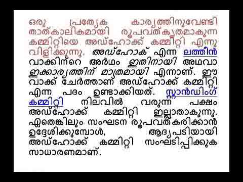 Ad Hoc Meaning In Malayalam Youtube