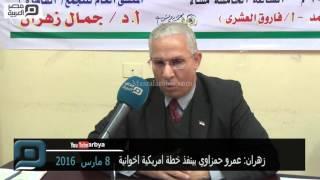 مصر العربية | زهران: عمرو حمزاوي بينفذ خطة امريكية اخوانية