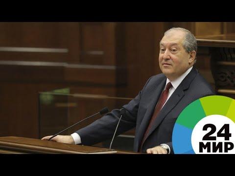 Новоизбранный президент Армении вступит в должность 9 апреля - МИР 24