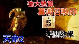 天命2 蜘蛛王懸賞系列