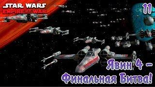 Star Wars Empire At War | Повстанцы [11] - Битва за Явин 4! [ФИНАЛ]