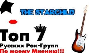Топ 7 Российских Рок-Групп!