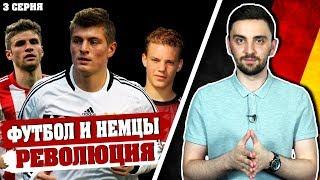 Футбол и немцы. 3 серия. Великая революция немецкого футбола
