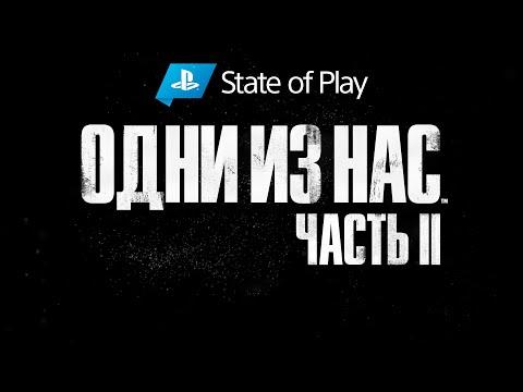 Одни из нас: Часть II | State Of Play | PS4