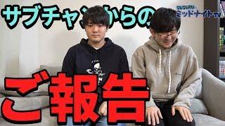 いいニュースと悪いニュースがある【ご報告】 thumbnail