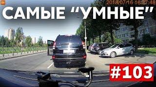 """Подборка САМЫХ """"УМНЫХ"""" водителей #103"""