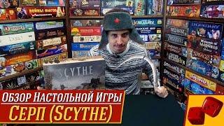 """Серп (Scythe) - обзор от """"Два в Кубе"""""""