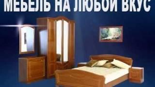 Мебельный магазин(Реклама для уличных светодиодных экранов Реклама для магазина мебели., 2010-08-02T12:44:59.000Z)