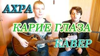Ахра - Твои Карие Глаза кавер на гитаре Красиво поёт. IPHONIN LIVE # 2